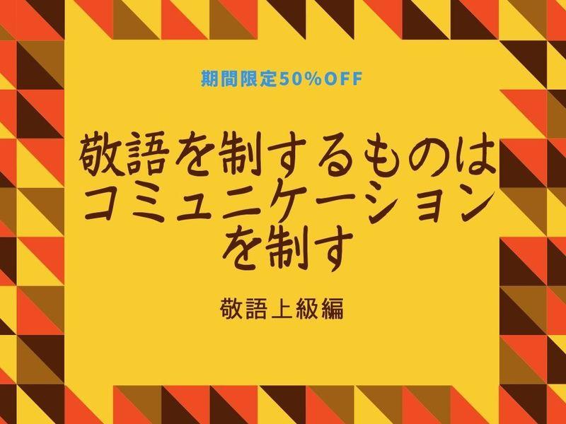 期間限定50%OFF【オンライン】敬語の使い方を極める!敬語超級編の画像