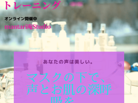 【オンライン】滑舌マスター♪マンツーマン・ボイストレーニング!の画像