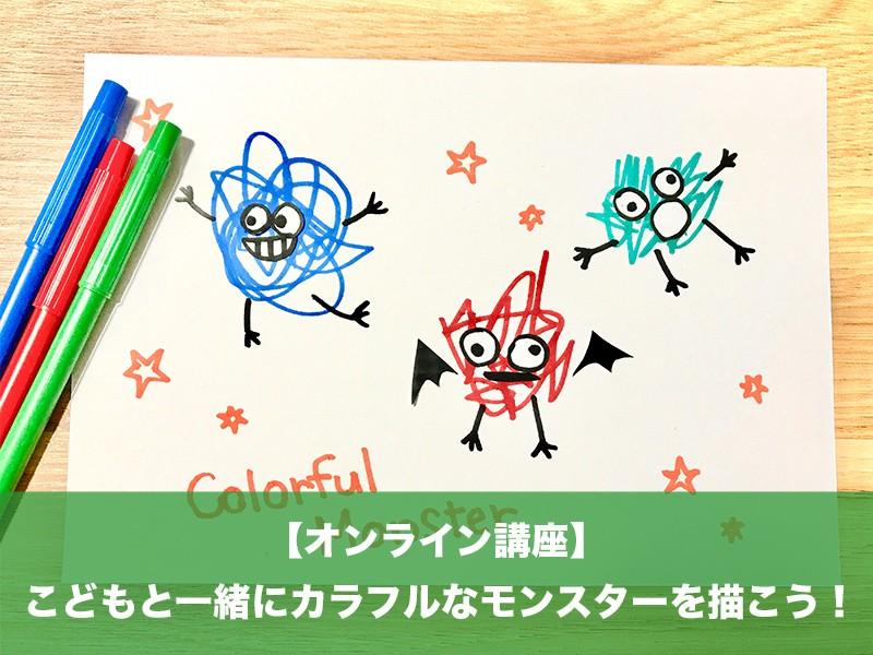 【オンライン講座】こどもと一緒にカラフルなモンスターを描こう!の画像
