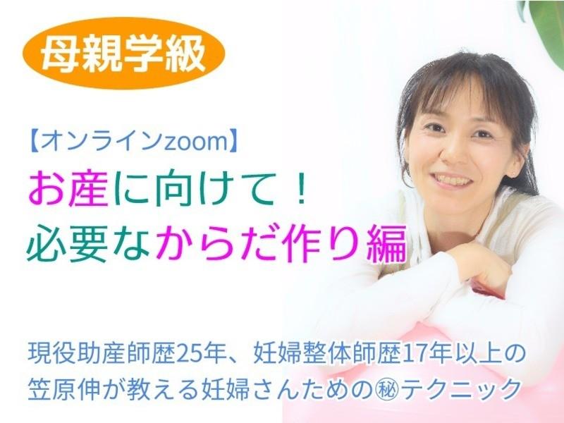 【オンラインzoom母親学級】お産に向けて!必要な身体作り編の画像
