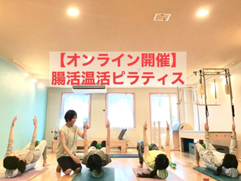 【オンライン開催】腸活温活ピラティスの画像