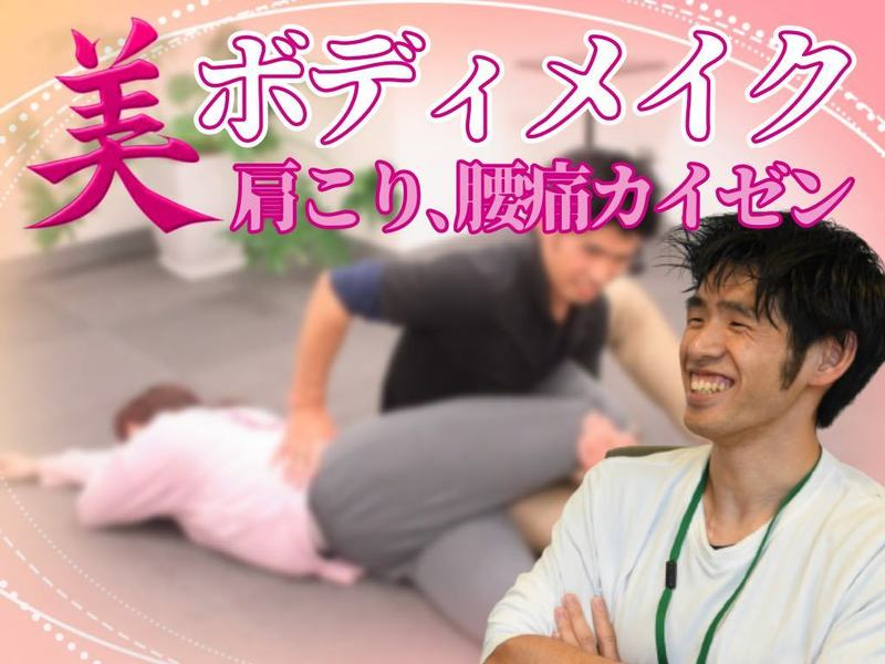 【オンライン有】現役体操選手が教える正しい肩こり・腰痛改善レッスンの画像