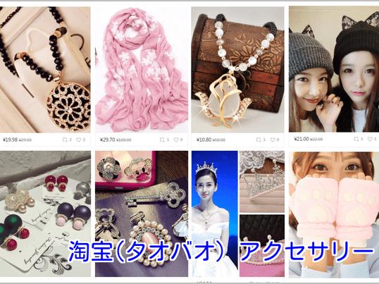 【広島】初心者・女性向け 楽しくお家で雑貨やアパレルをネット販売の画像