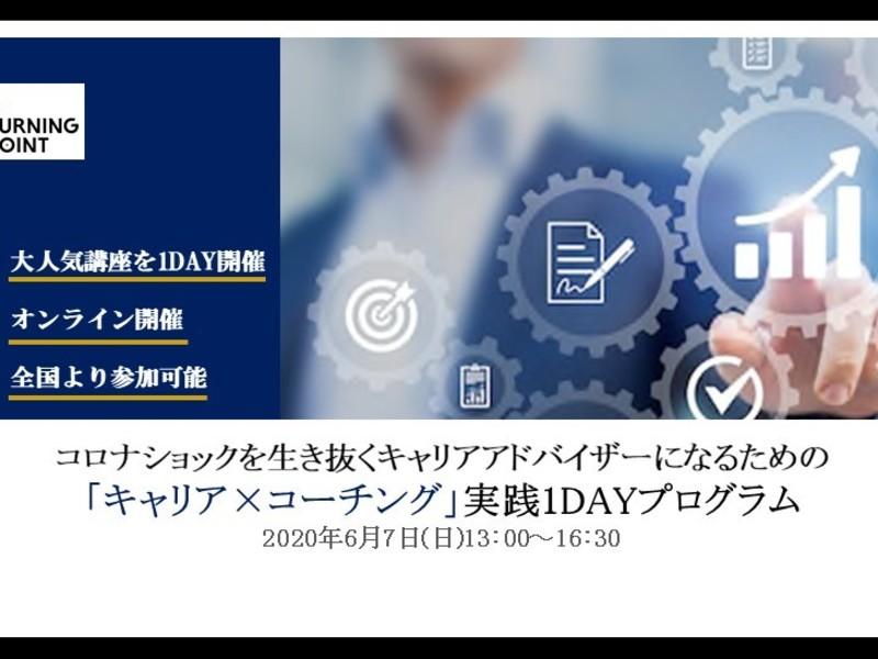 キャリアアドバイザーのための「キャリア×コーチング」実践プログラムの画像