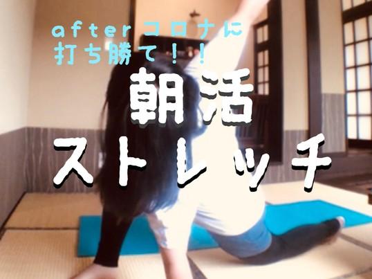 【オンライン】afterコロナに打ち勝つ為に!朝活ストレッチ!の画像