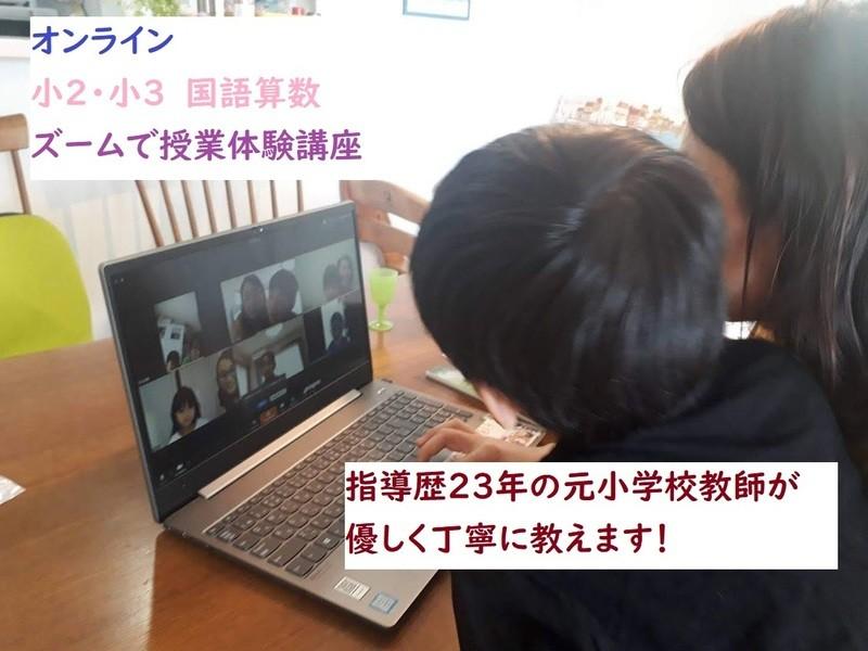 【オンライン】③ 小2・小3国語算数 ズームで元教師の授業体験講座の画像