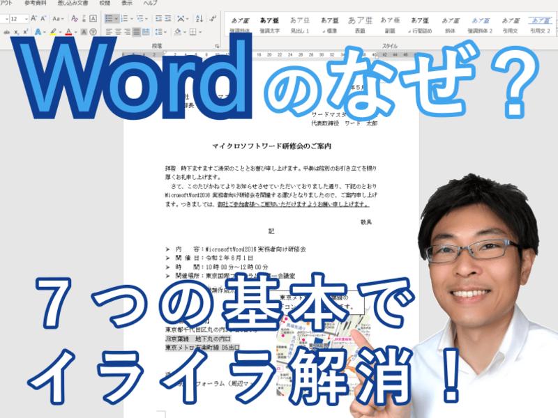 Wordのイライラ解消!!「7つの基本」で思い通りにワード文書作成の画像