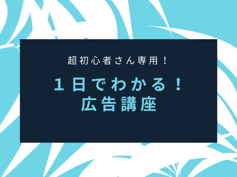 【オンライン】超初心者さん専用!1日でわかるFacebook広告の画像