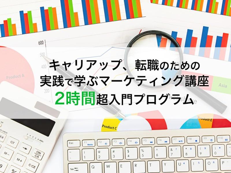 【未経験向け】転職、キャリアアップに2時間で学ぶマーケティング入門の画像