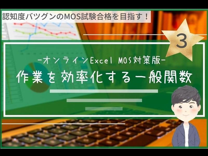 【オンライン】初心者向けExcel基本講座3< MOS対策対応 >の画像