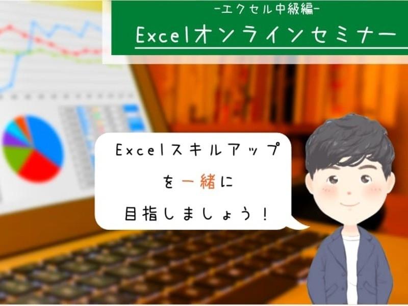 【オンライン】Excel活用!関数で日付データを学ぶシフト表作成の画像