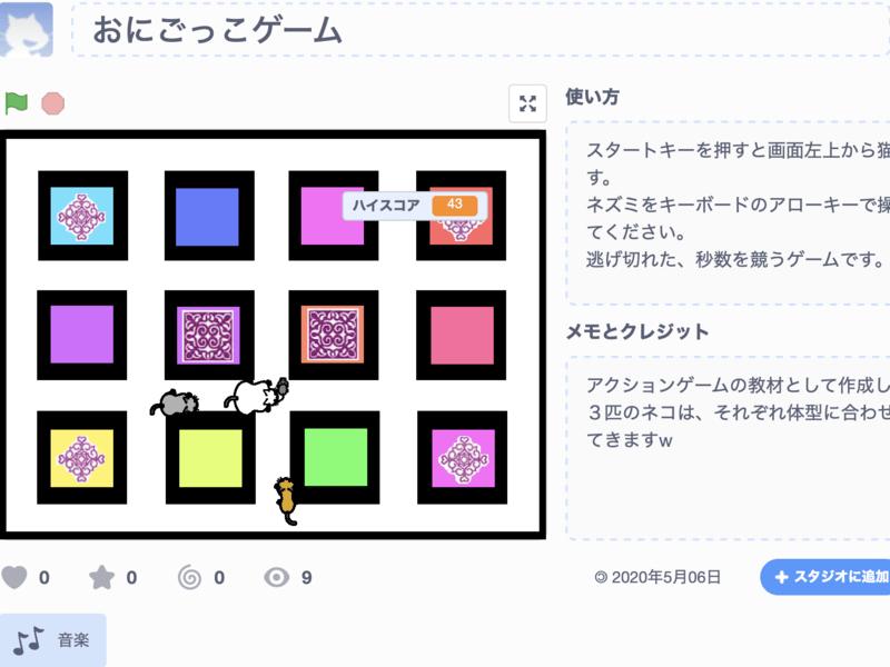 Scratchで続ける親子参加型、ゲームプログラミング講座2−2の画像
