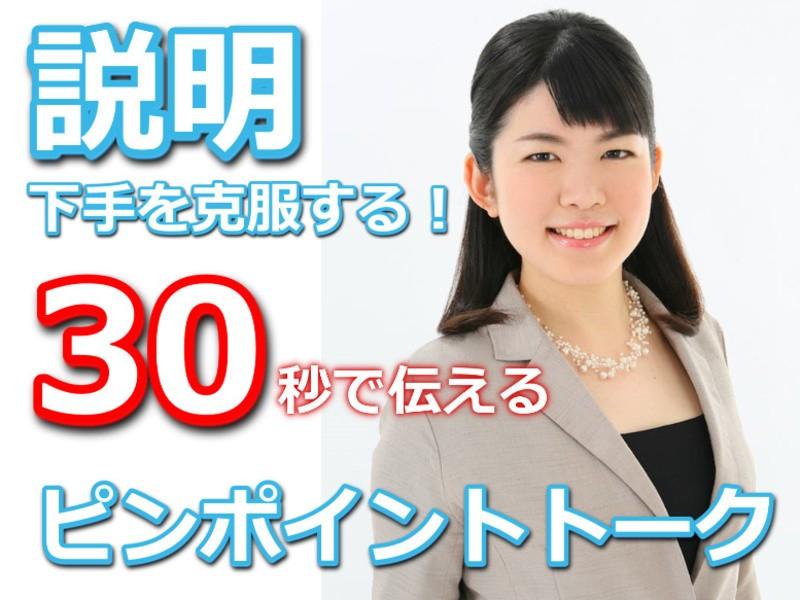 京都:説明下手を克服する!30秒で思いを伝えるピンポイントトークの画像