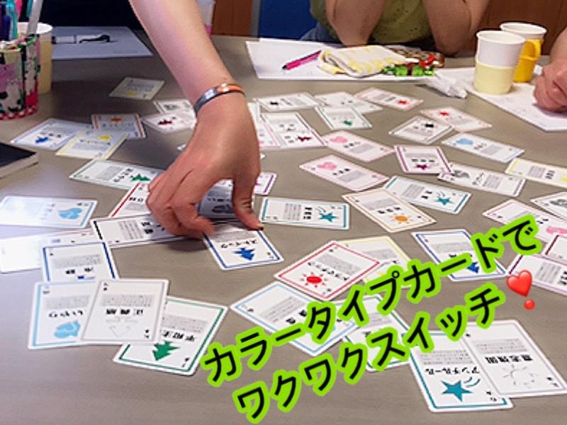 アイスブレイクにも使える52枚のカードで自分力発見ワーク入門講座❣の画像