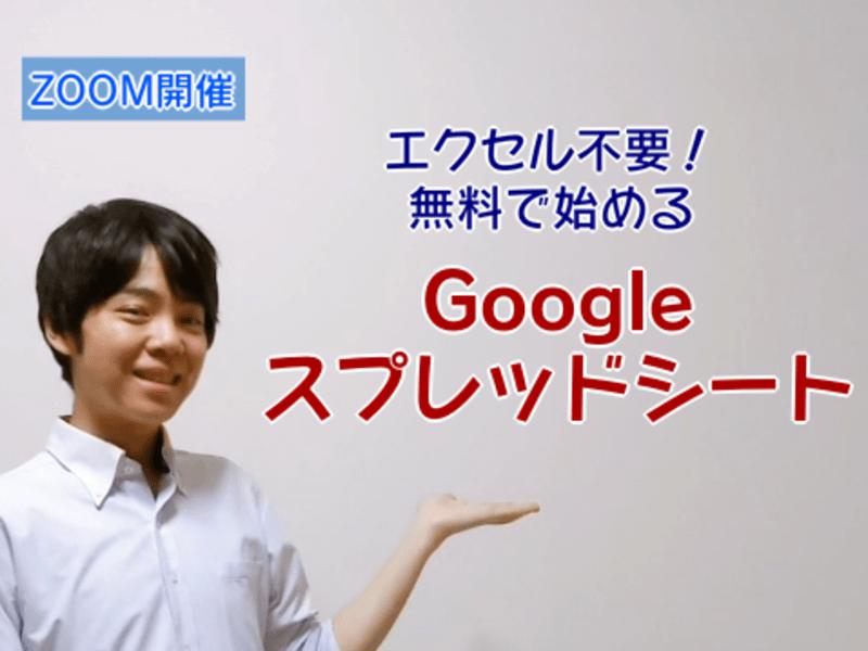 エクセルを不要!無料で始めるGoogleスプレッドシートの画像