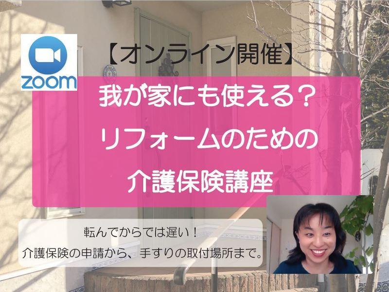 【オンライン】我が家にも使える?リフォームの為の介護保険講座の画像