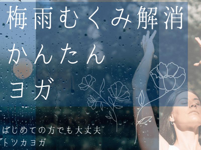 【ワンコイン500円】梅雨むくみ解消ヨガイベントオンラインZOOMの画像