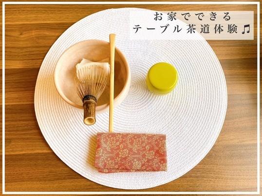 【オンライン】おうちで抹茶を点ててみよう!テーブル茶道体験🎵の画像
