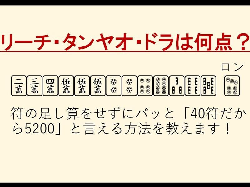 点数計算が劇的に速くなる2つのポイントの画像