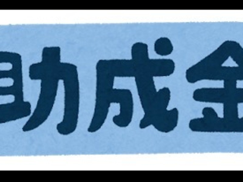 参加費無料☆=助成金・補助金・給付金=朝活オンラインzoom講座の画像