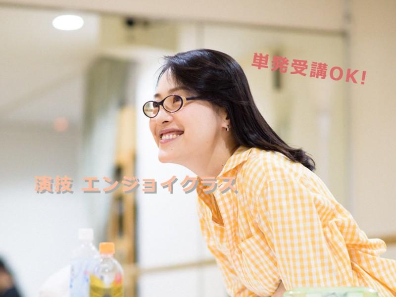 [オンライン開催] 演技を楽しんで! ★演技エンジョイクラス★の画像