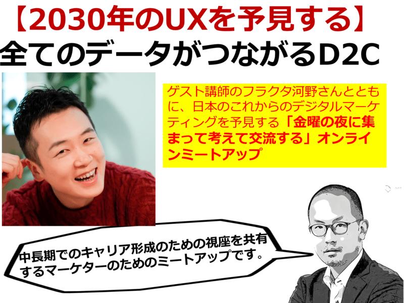 【2030年のUXを予見する】 全てのデータがつながるD2Cの画像