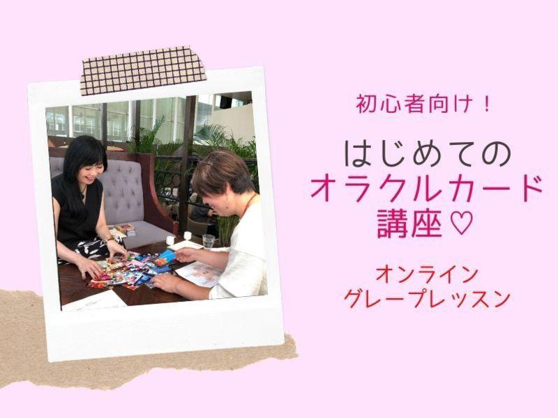 ☆オンライン☆初心者向け!はじめてのオラクルカード講座♡の画像