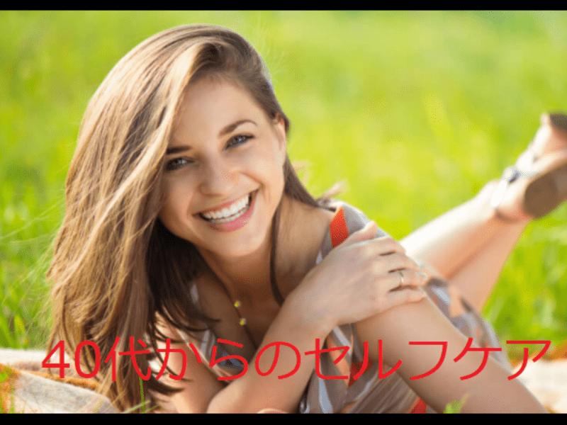 【オンライン】40代から健康な体をつくるセルフケア講座(導入編)の画像