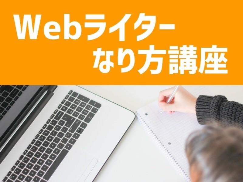 【オンライン】Webライターのなり方講座|未経験から稼ぐ方法の画像