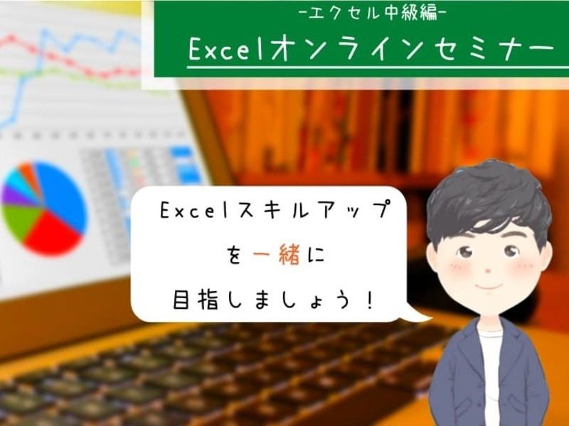 【オンライン】Excel活用講座!ピポットテーブルでのデータ分析の画像