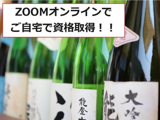【試飲付】日本酒初心者も資格GET!「サケコンシェルジュ」取得講座の画像