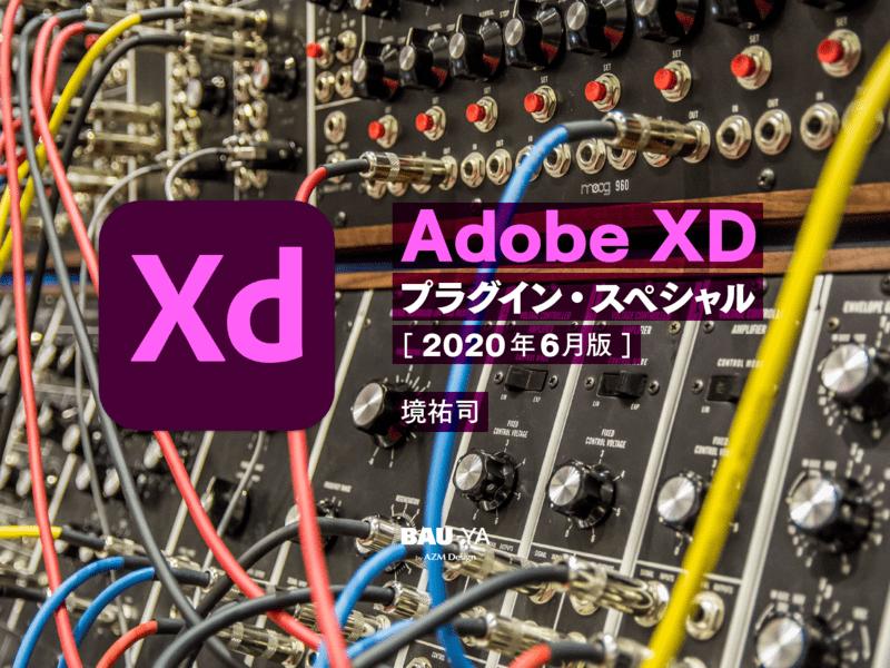Adobe XD プラグイン・スペシャル [2020年6月版]の画像