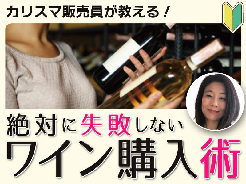 【超入門】カリスマ販売員が教える!絶対に失敗しないワイン購入術の画像