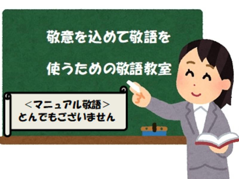 【オンライン可】ワンコイン敬語レッスン~「とんでもございません!」の画像