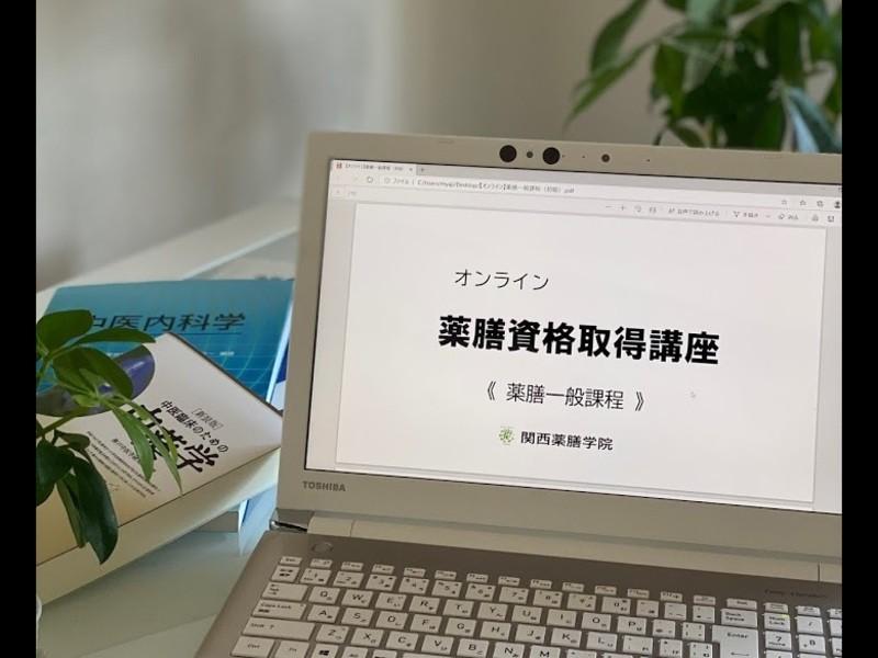【GW短期集中講座】薬膳資格取得講座(初級)の画像