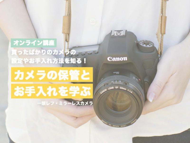 【入門②】初めての一眼レフ・ミラーレスカメラのお手入れ・保管方法の画像
