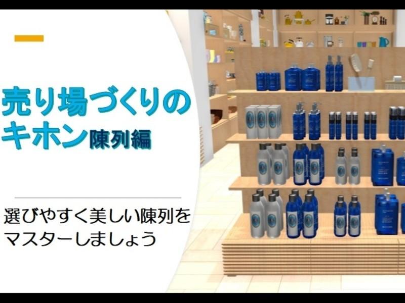 オンライン講座 売り場作りのキホン 陳列編の画像