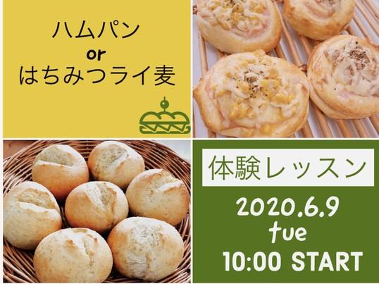 選べるパン体験レッスン【対面】1回分材料つきの画像