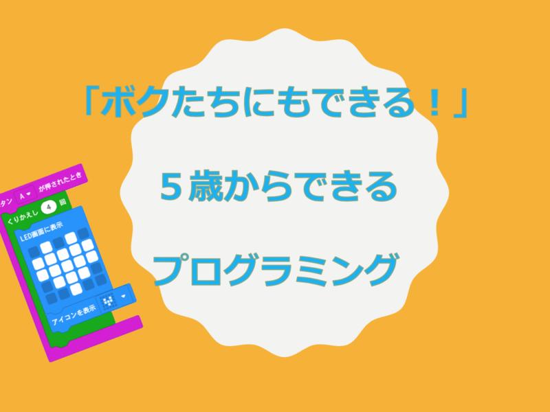 【僕たちでもできる!】5歳から始めるプログラミング講座の画像