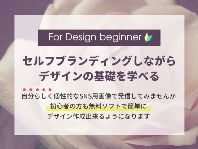【初心者向け】SNSやブログの画像をお洒落にデザインして発信しようの画像