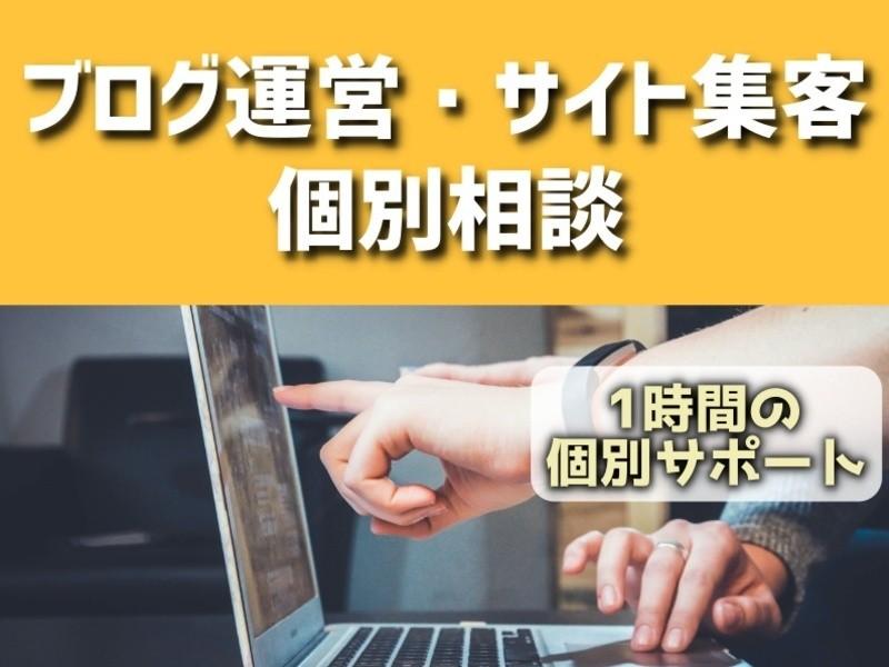 【オンライン】ブログ運営・サイト集客の相談室|1時間の個別サポートの画像