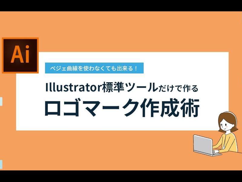 Illustrator標準ツールだけ作るロゴマーク作成術の画像