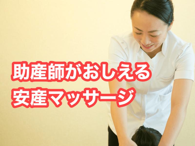 【7月まで限定価格】助産師が教える!パパからママへの安産マッサージの画像