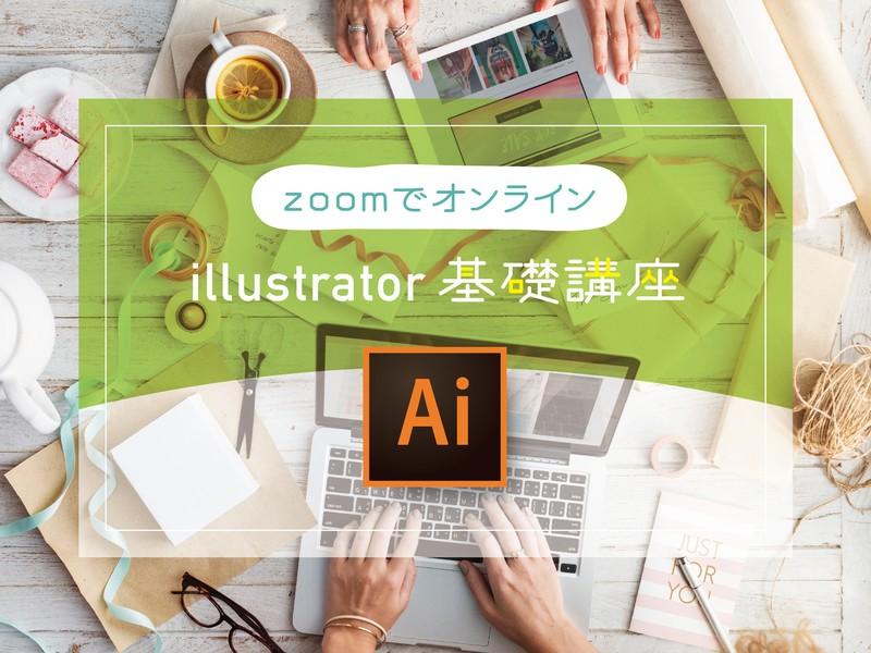 【オンライン】デザインを始めたい方にillustrator基礎講座の画像