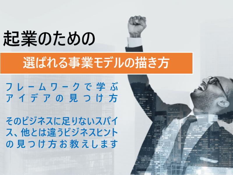 【オンライン開催】起業のための「選ばれる事業モデル」の描き方の画像