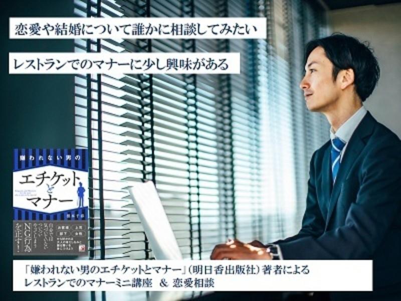 【マンツーマン】男性マナー本著者の『レストランマナー&恋愛相談』の画像