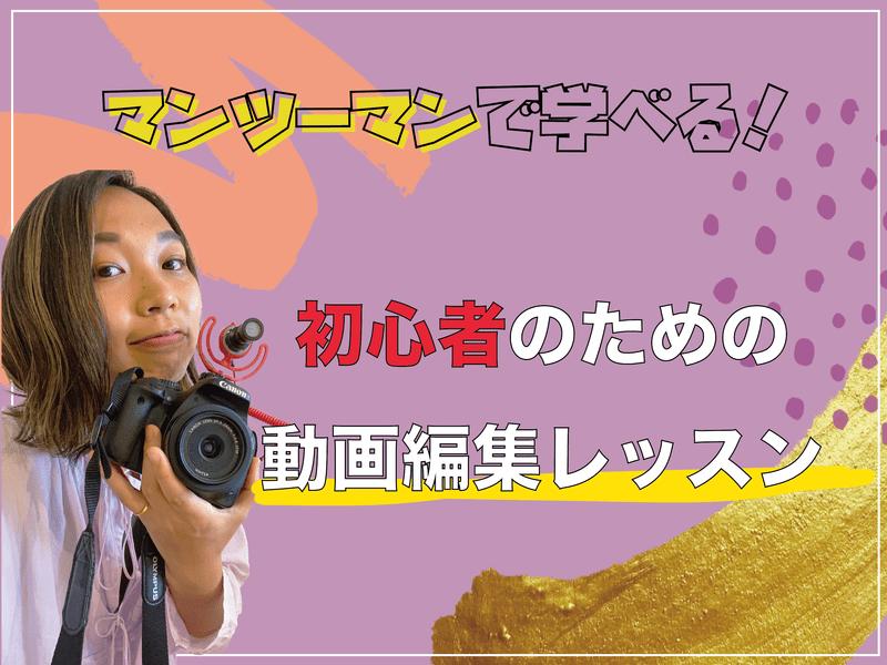 【オンライン】マンツーマンで学べる!動画編集レッスンの画像