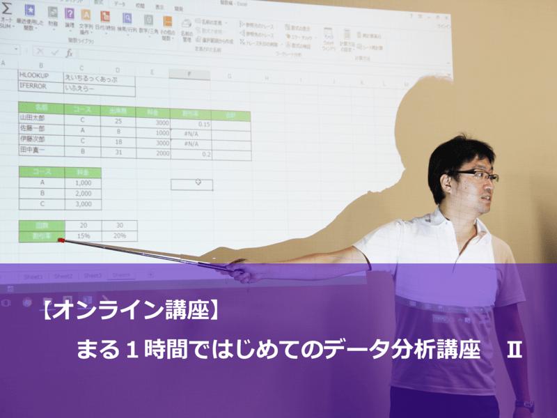 【オンライン】まる1時間ではじめてのデータ分析を学ぼう Ⅱの画像