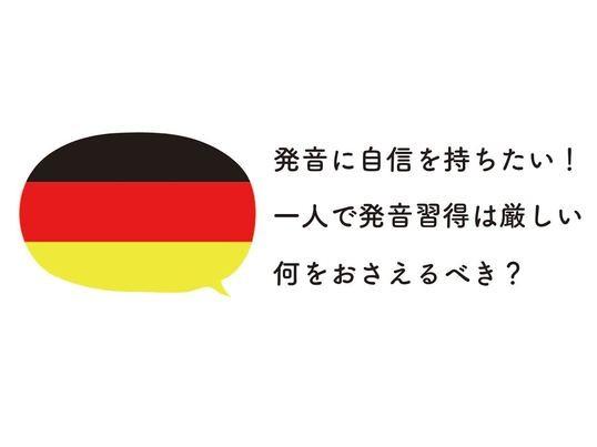 ドイツ語の発音向上をお手伝いしますの画像