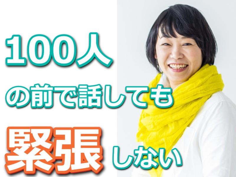 岡山:100人の前で話しても全く緊張しない「メンタルトレーニング」の画像